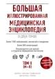 Большая иллюстрированная медицинская энциклопедия в двух томах том 2й